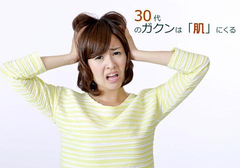 30代のガクン.jpg