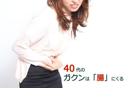 40代のガクン.jpg