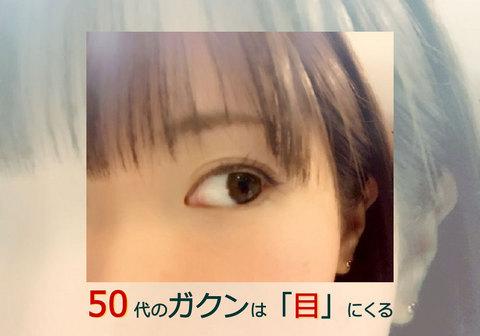 50代のガクン.jpg