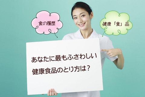 ふさわしい健康食品.jpg