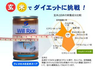 玄米ダイエット1.jpg