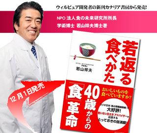 若山博士の新刊.jpg
