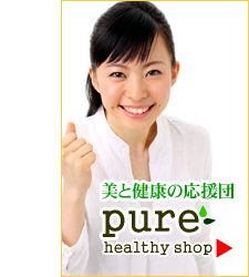 美容・健康・ダイエットに役立つ健康食品のお店